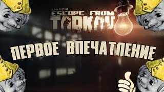 Escape from Tarkov Alpha Первое впечатление