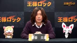 王様ロックTV 第3回 (2017.4.12 配信)