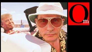 Кремль вышел на курс саморазрушения