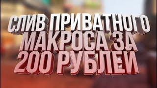 СЛИВ ПРИВАТНОГО МАКРОСА ЗА 200 РУБЛЕЙ! / слив макроса lonsy troups
