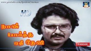 நான் பார்த்த ரதி தேவி | Nan Partha | Kannil Theriyum Kathaigal | Sarath Babu | Vadivukkarasi | HD