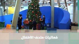 فعاليات متحف الأطفال