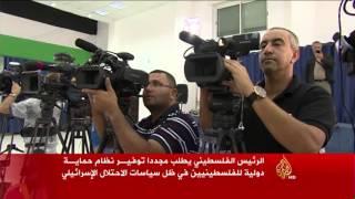عباس يطلب مجددا بحماية دولية للفلسطينيين
