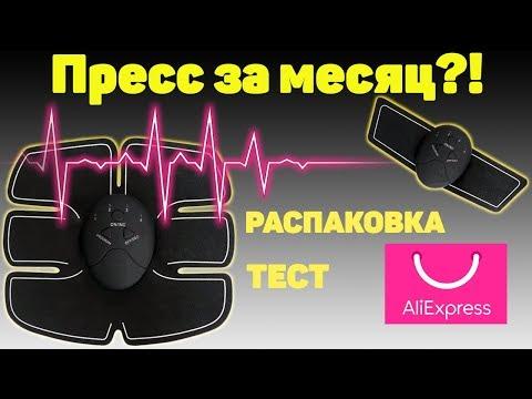 МИОСТИМУЛЯТОР с АЛИЭКСПРЕСС! Распаковка и Тест EMS тренажера для мышц. ЭТО РАБОТАЕТ!? ⚡