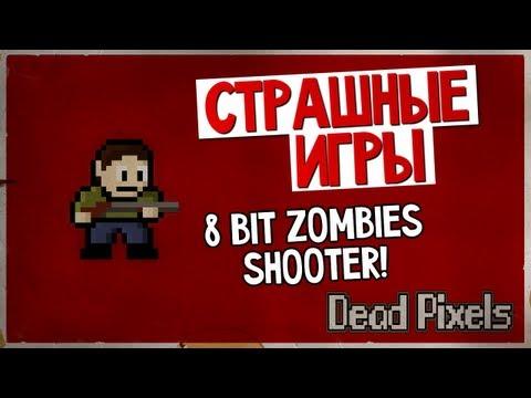 СТРАШНЫЕ ИГРЫ - Dead Pixels (8 Битные Зомби!)