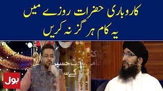 Rozay Mein Ye Kaam Har Giz Na Karain | Ramzan Mein BOL