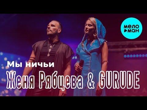 Женя Рябцева & GURUDE - Мы ничьи Single