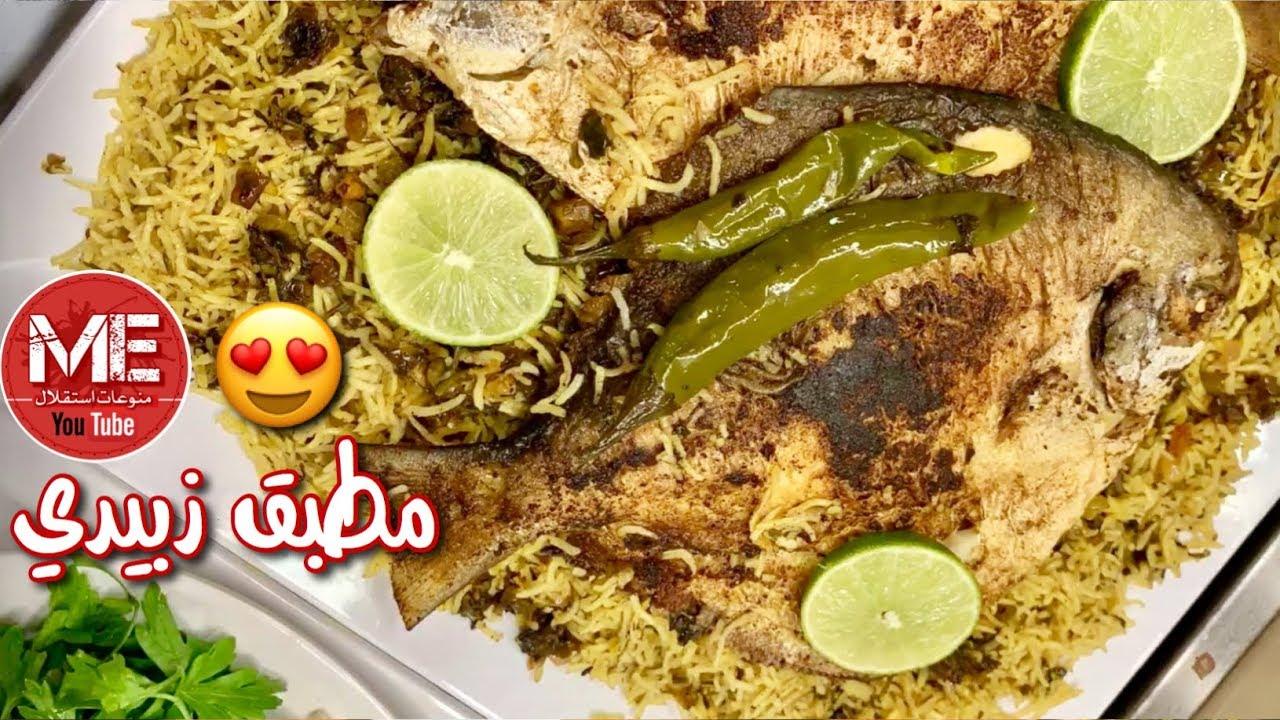 اسهل وألذ مطبق سمك زبيدي على طريقة بنت الهاشمي كويت فود Youtube