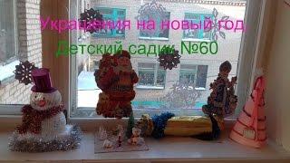 Украшения на новый год. ВСЁ ПРОСТО.   Своими руками  Детский садик №60 г. Магнитогорск