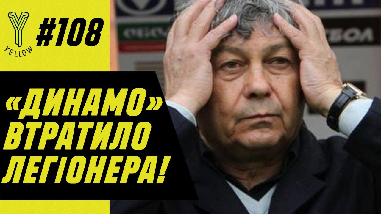 Луческу позбувся ще одного гравця! «Динамо» оновило заявку на УПЛ!