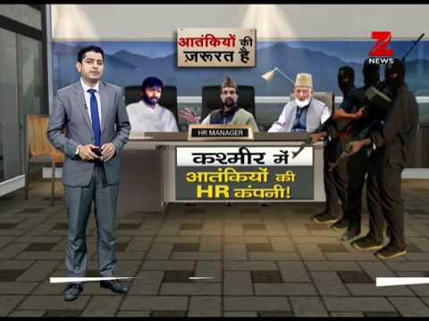Know about terror managers of Kashmir- Hurriyat Conference | कश्मीर में आतंकियों की HR कंपनी