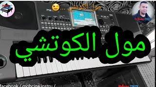 Moul lkoutchi - 2018 - مول الكوتشي- موسيقى صامتة
