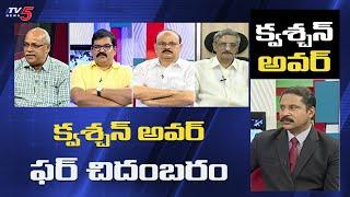క్వశ్చన్ అవర్ ఫర్ చిదంబరం | News Scan LIVE Debate with Vijay
