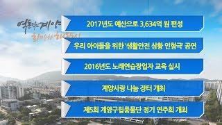 11월 4주 구정뉴스 영상 썸네일