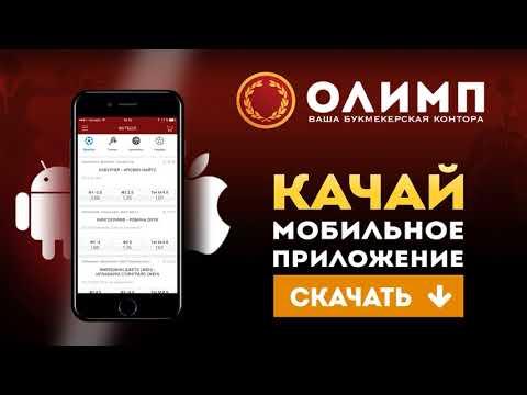 Букмекерские конторы приложения для iphone