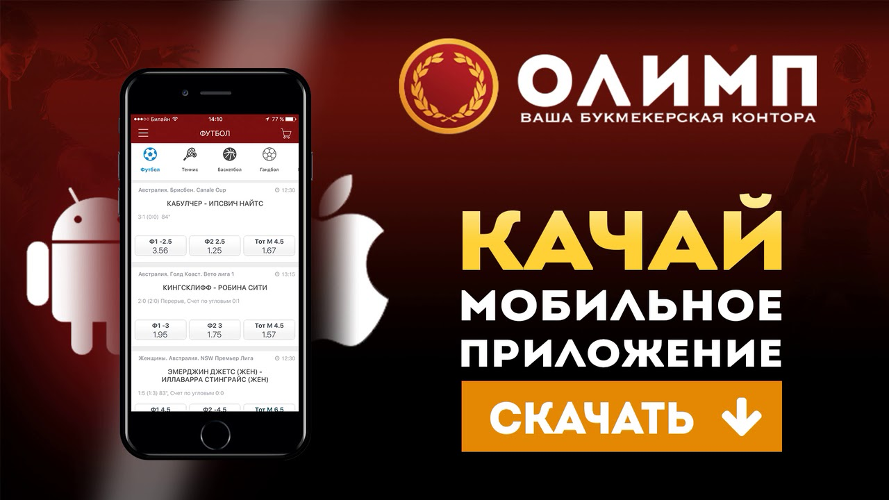 Олимп бк скачать apk [PUNIQRANDLINE-(au-dating-names.txt) 56
