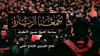 تجمعنا الزيارة - الشيخ حسين الأكرف الأربعين 1438