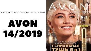 Каталог Эйвон 14 2019 Россия