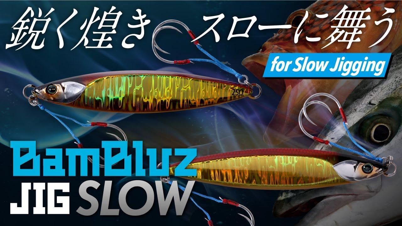 【 オフショアジギング】BamBluz JIG SLOW/バンブルズジグ スロー|吉岡進
