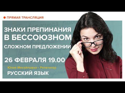 Русский язык | Знаки препинания в бессоюзном сложном предложении