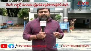 Police speed up investigation in Ram Prasad murder case | Hyderabad | CVR News