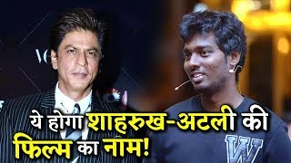 Shahrukh Khan And Atlee's Film To be Titled As SANKI?