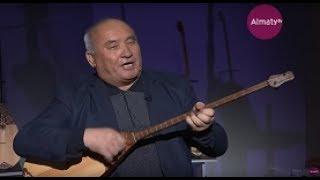Інжу - маржан:  ҚР Еңбек сіңірген қайраткері, жырау - Алмас Алматов (01.07.17)