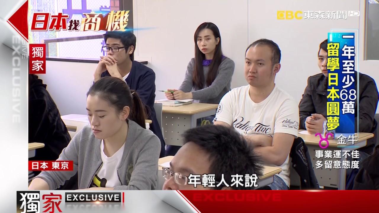 力招留學生攬人才 日語學院供就職機會 - YouTube