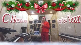 Jingle Bells - Saxophone version (Поздравление с саксофоном)