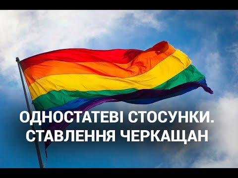 Громадське телебачення: Черкаси: Гомосексуальна любов: ставлення черкащан