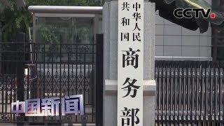 [中国新闻] 商务部:中国政府一贯高度重视医疗物资质量安全 | 新冠肺炎疫情报道