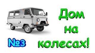 Семья Бровченко. Переделываем УАЗ буханку под дом на колесах для тайги. (Ч.3) (07.16г.)