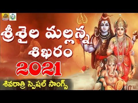 2019 Srisaila Mallanna Songs  2019 Shivaratri Songs  Lord Shiva Songs Devotional Telugu  Mallanna