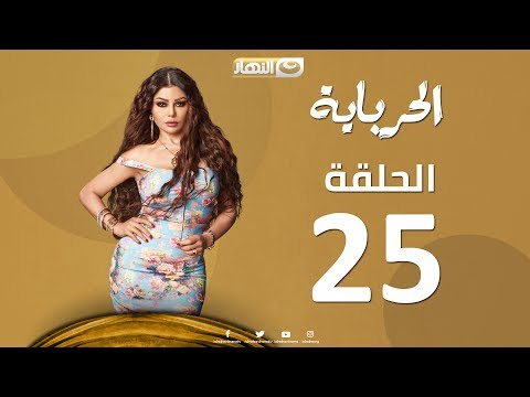 Episode 25 - Al Herbaya Series | الحلقة الخامسة والعشرون  - مسلسل الحرباية