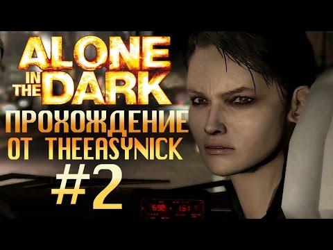 Alone In The Dark Прохождение На Русском #2 — ЖУТКИЕ ТВАРИ