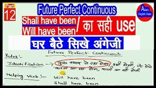 will / shall have been / ka use सभी टेंस पार्ट to पार्ट सीखे विश्वास के साथ dekhte rahe video