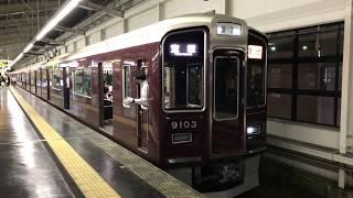 阪急9000系 9003F 宝塚線池田駅
