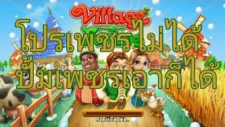 สอนปั้มเพชร (แบบละเอียด) เกมหมู่บ้านฟาร์ม 丨RA PIT screenshot 2