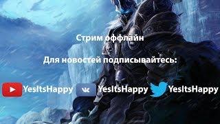 Happy's stream 10th August 2020 Battle.net w3champions + ESL Open Cup #28
