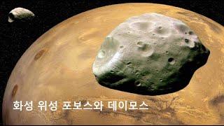 화성 위성 포보스와 데이모스