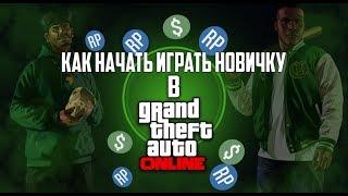 Как заработать денег новичку В GTA 5