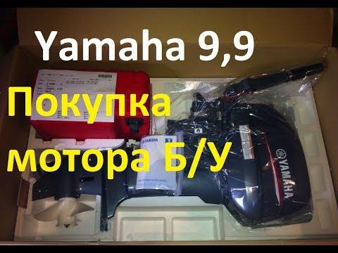 Как купить лодочный мотор Ямаха 9,9 БУ