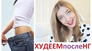 видео Как похудеть после праздников?
