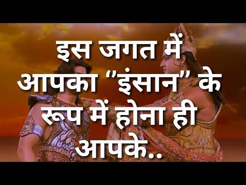 Bhagavad Gita Quotes In Hindi 3