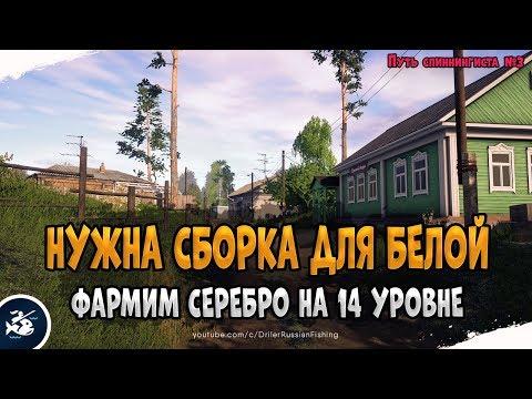 Русская Рыбалка 4 • Путь Спиннингиста #4 • Фарм на спиннинг для р.Белой • Driler - Рюкзак рыболова