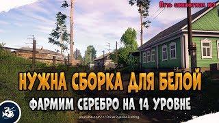 Русская Рыбалка 4 Путь Спиннингиста 4 Фарм на спиннинг для р Белой Driler Рюкзак рыболова