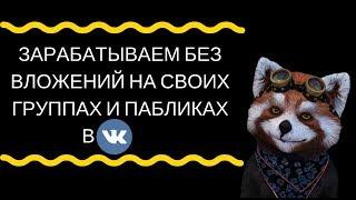 Как зарегистрироваться в ЦеноБой и добавить друзей в Вконтакте. для начала заработка