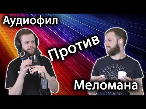 Аудиофил vs. Меломан🔥 В чём различие на самом деле?