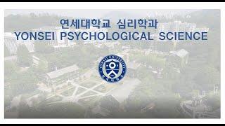 연세대학교 심리학과 소개영상 (공식)