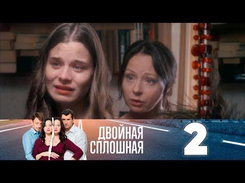 Двойная сплошная | Сезон 1 | Серия 2